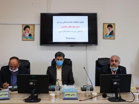 دکتر شاهین رئیس هیات پزشکی ورزشی استان چهار محال وبختیاری باقی ماند