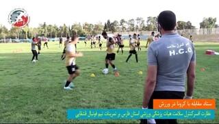 نظارت افسر کنترل سلامت بر تمرینات تیم فوتبال قشقایی