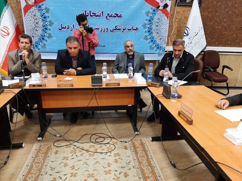مجمع انتخابات هیات پزشکی ورزشی