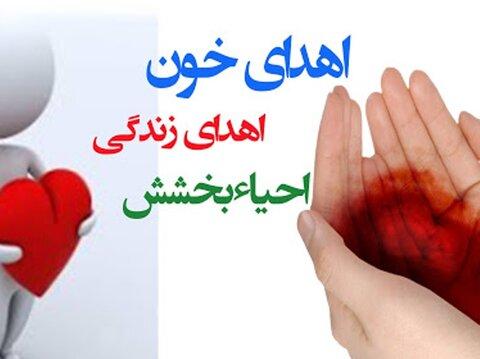روز جهانی اهدای خون - چهار محال و بختیاری