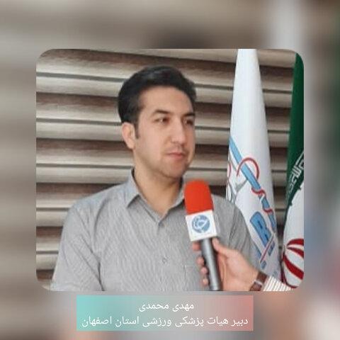 دبیر هیات اصفهان
