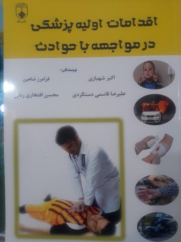 کتاب اقدامات اولیه پزشکی در مواجهه با حوادث