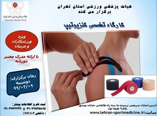 دوره تخصصی کنزیوتیپ با ارائه گواهی معتبر دوزبانه از هیآت پزشکی ورزشی تهران