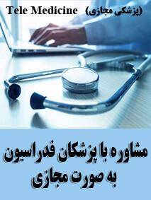 ویزیت بیماران به صورت مجازی