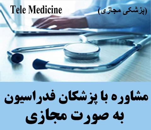 پزشک مجازی