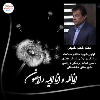 تسلیت هیات پزشکی ورزشی استان بوشهر