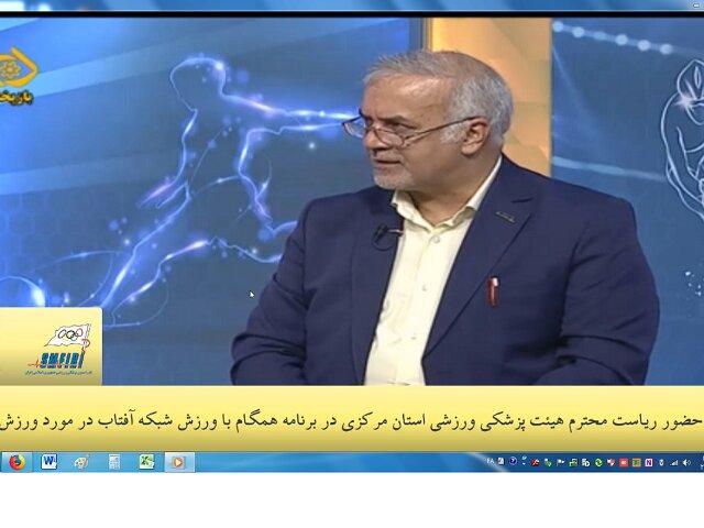برنامه همگام با ورزش در شبکه آفتاب با حضور دکتر ناصر عزیزی