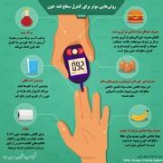 روشهایی مؤثر برای کنترل قند خون