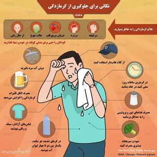 نکاتی برای جلوگیری از گرمازدگی