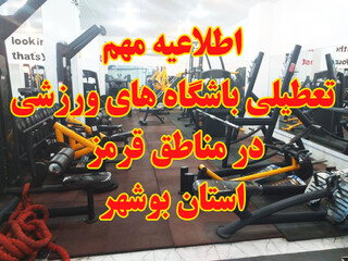 تمدید تعطیلی باشگاه های ورزشی در مناطق قرمز استان بوشهر