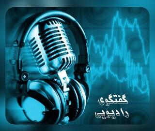 گفتگوی رادیویی حسین شاهدی