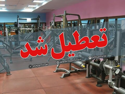 تعطیلی اماکن ورزشی - چهار محال وبختیاری
