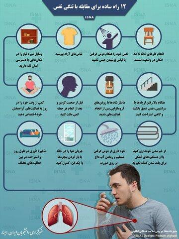 ۱۲ راه ساده برای مقابله با تنگی نفس