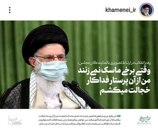 گلایه مقام معظم رهبری از کسانی که ماسک نمی زنند