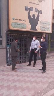 بازدید از وضعیت تعطیلی و پلمپ باشگاههای متخلف استان ایلام