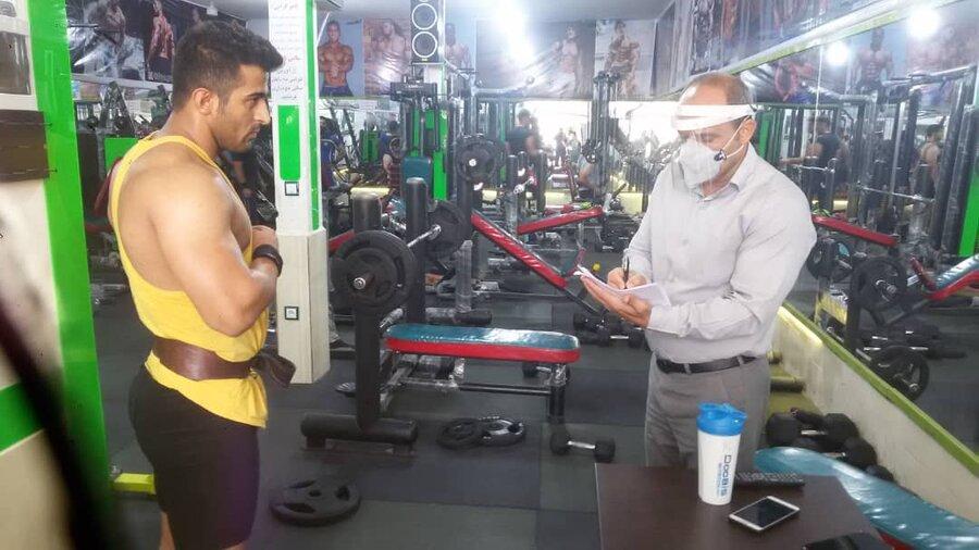 نظارت بر اجرای پروتکل های بهداشتی در باشگاهها و اماکن ورزشی شهرستان کوهدشت
