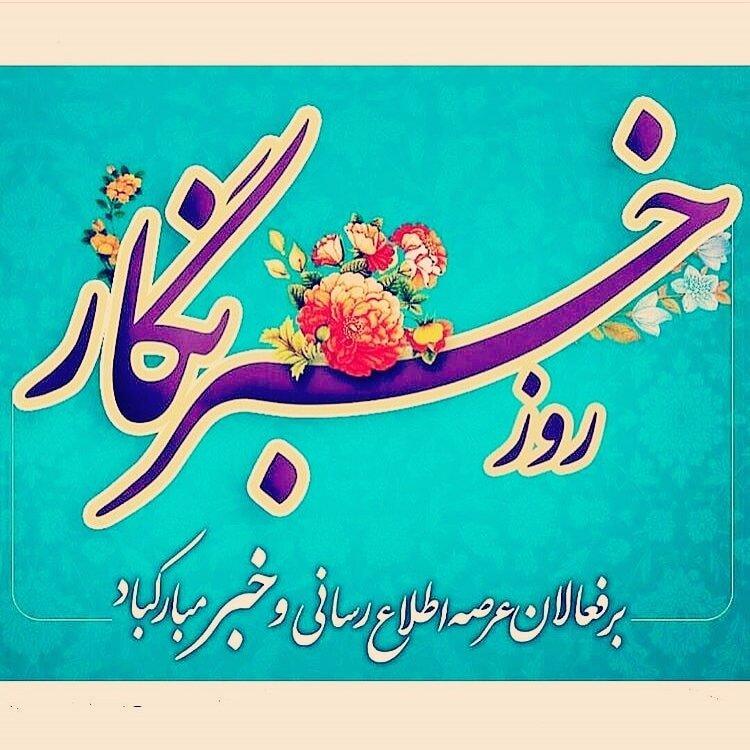 پیام تبریک رییس هیات پزشکی ورزشی گلستان به مناسبت روز خبرنگار