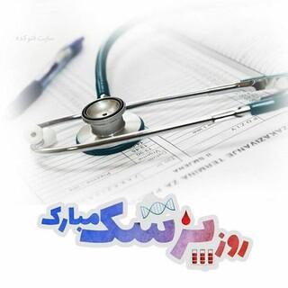 روز پزشک برتمامی پزشکان مبارک