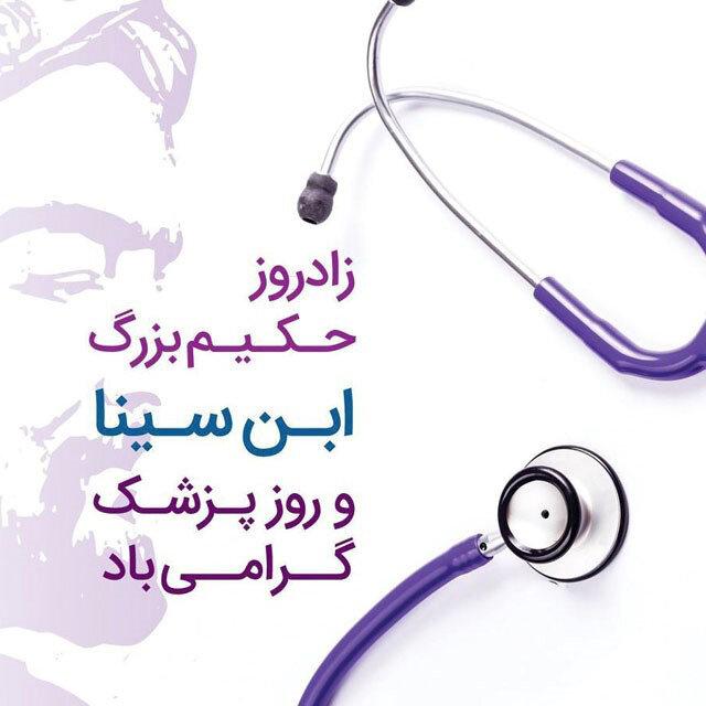 تبریک روز پزشک به پاس زحمات همه پزشکان و مدافعان سلامت