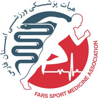 موفقیتی دیگر برای هیات پزشکی ورزشی فارس