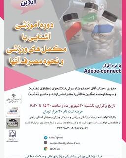 دوره آموزشی مکملهای ورزشی در زنجان
