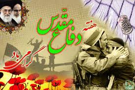 این جنگ هشت ساله واین دفاع مقدس از بزرگترین افتخارات ملت ایران بود. مقام معظم رهبری