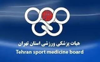 ازسوی هیات پزشکی ورزشی استان تهران اعلام شد