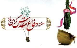 کلیپ یاد امام و شهدا نوای حاج سعید حدادیان