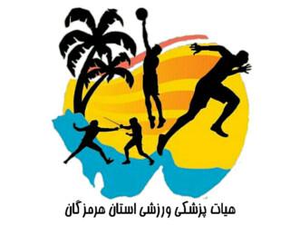 تغییر  ساعت کار اداری هیات پزشکی ورزشی استان هرمزگان