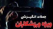 جملات انگیزشی ویژه ورزشکاران - چهار محال وبختیاری