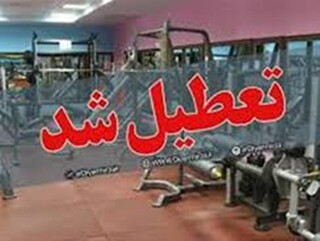 تعطیلی باشگاههای بدنسازی - چهار محال وبختیاری