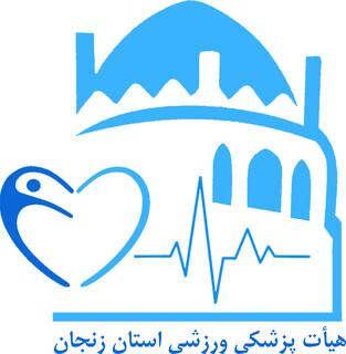 لوگو هیات پزشکی ورزشی زنجان