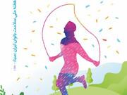 هفته سلامت زنان ، ورزش و کرونا