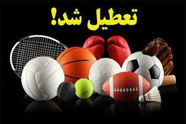 تمام فعالیت های ورزشی تعطیل می شود