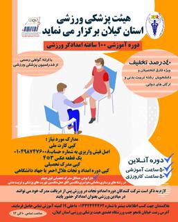 هیات پزشکی ورزشی استان گیلان برگزار میکند