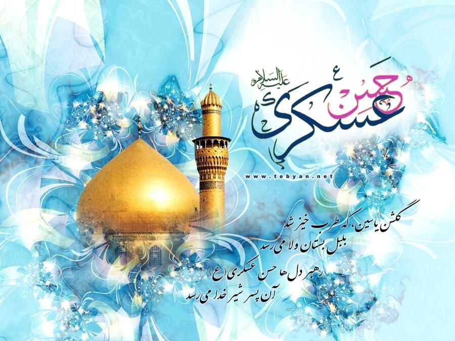 میلاد حضرت امام حسن عسگری (ع) مبارک باد