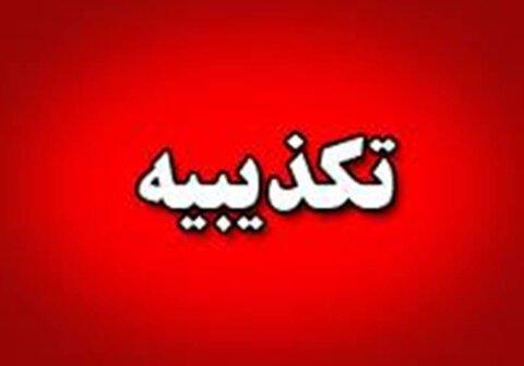 تکذیب موافقت با بازگشایی یک استخر در مراکز استان ها