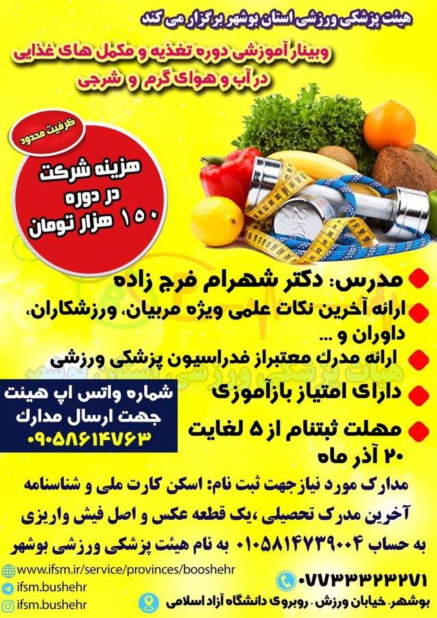 وبینار آموزشی دوره تغذیه و مکمل های غذایی در آب هوای گرم و شرجی