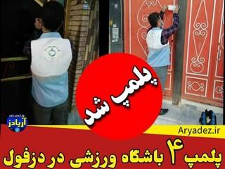 پلمپ 4 باشگاه ورزشی در دزفول خوزستان