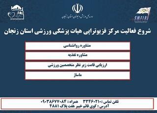 شروع مجدد فعالیت فیزیوتراپی استان زنجان