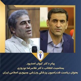 پیام دکتر کیوان اسدپور بمناسبت انتخاب دکتر غلامرضا نوروزی بعنوان ریاست فدراسیون پزشکی ورزشی جمهوری اسلامی ایران