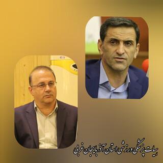 پیام تبریک رئیس هیات پزشکی ورزشی آذربایجان غربی در پی انتخاب شایسته رئیس فدراسیون