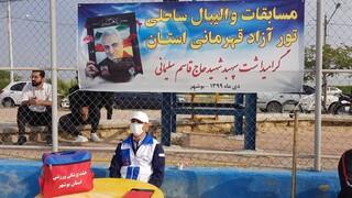 پوشش پزشکی مسابقات والیبال ساحلی توسط هیات پزشکی ورزشی استان بوشهر
