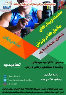 مکمل هل در ورزش استان البرز