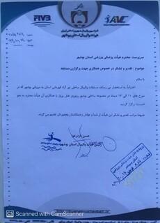 تقدیر هیات والیبال بوشهر از هیات پزشکی ورزشی