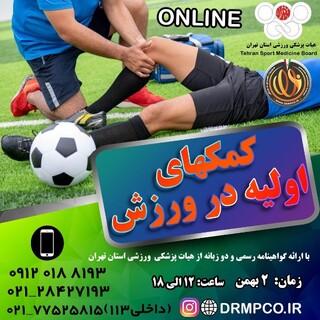 دوره آموزشی آنلاین کمک های اولیه در آسیب های حاد ورزشی