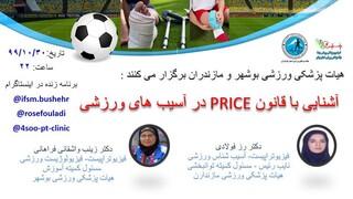 هیات پزشکی ورزشی بوشهر با همکاری هیات پزشکی ورزشی مازندران برگزار می کند