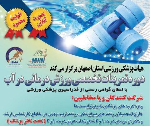 دوره آب درمانی