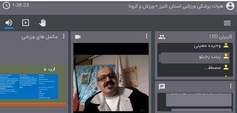 سومین وبینار مکمل ها در استان البرز