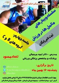 کلاس مکمل ها استان البرز